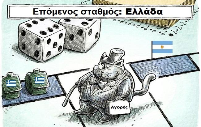 MONOPOLY Ελλάδα