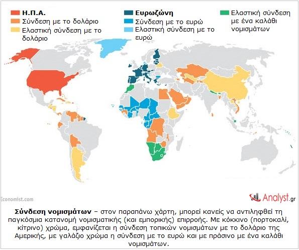 Σύνδεση νομισμάτων – στον παραπάνω χάρτη, μπορεί κανείς να αντιληφθεί τη παγκόσμια κατανομή νομισματικής (και εμπορικής) επιρροής