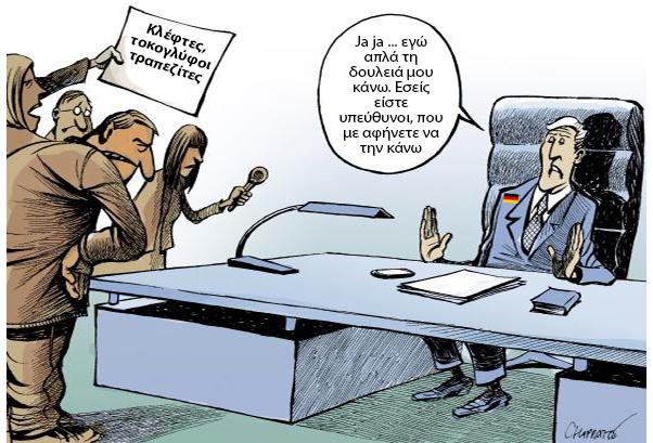 ΕΙΚΟΝΑ---Γερμανία,-τράπεζες