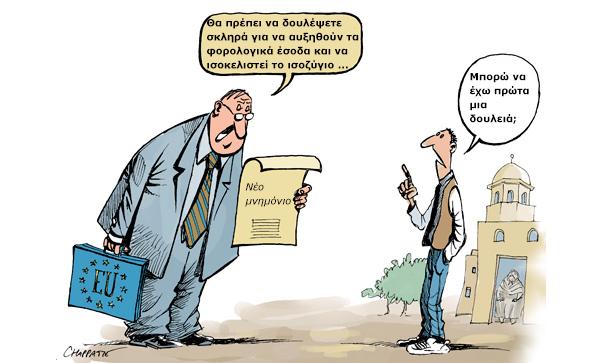 ΕΙΚΟΝΑ---Ελλάδα,-Ευρώπη,-ανεργία