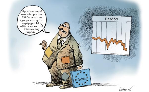 ΕΙΚΟΝΑ---Ελλάδα,-κρίση,-τρόϊκα