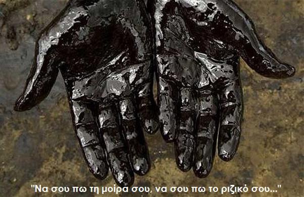 ΕΙΚΟΝΑ---Πετρέλαιο,-ΔΝΤ