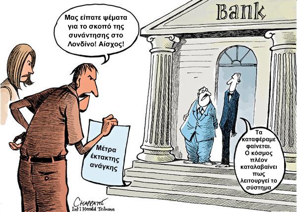 ΕΙΚΟΝΑ---Τράπεζα,-έκτακτα-μέτρα