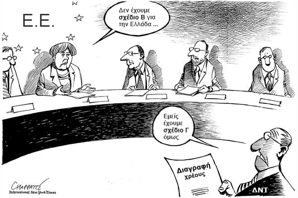 ΕΙΚΟΝΑ---Ελλάδα,-Ε.Ε. Η βόμβα του ΔΝΤ