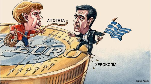 ΕΙΚΟΝΑ---Ελλάδα,-τσίπρας Το πεντάμηνο της καταστροφής