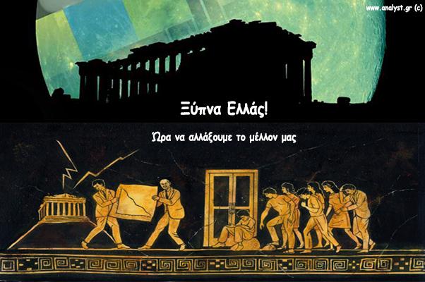EIKONA - Ελλάδα Ισοδύναμα μέτρα