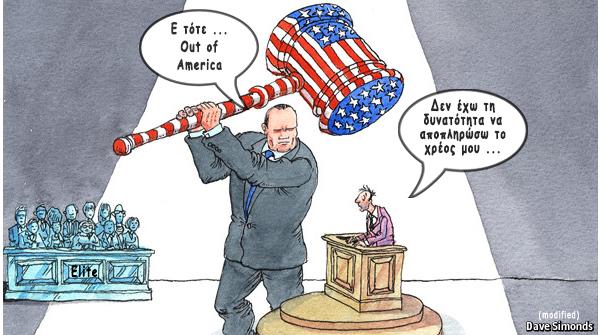 ΕΙΚΟΝΑ---ΗΠΑ Το αμερικανικό δράμα