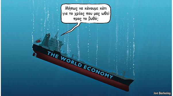 ΕΙΚΟΝΑ---κόσμος,-τιτανικός,-χρέος Σύγχρονος Τιτανικός