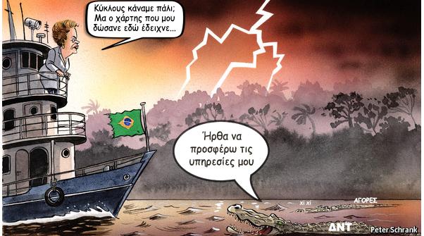 ΕΙΚΟΝΑ---Βραζιλία Βραζιλία, επιστροφή του ΔΝΤ;