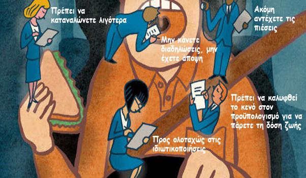 ΕΙΚΟΝΑ---Ελλάδα Ψευδή διλήμματα και ελπίδες