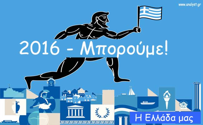 ΕΙΚΟΝΑ---Ελλάδα Μπορούμε!